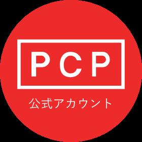 PCP公式アカウント